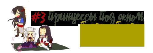 http://rom-brotherhood.ucoz.ru/CodeGeass/6yo/card/logonames/3.png