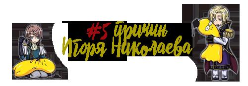 http://rom-brotherhood.ucoz.ru/CodeGeass/6yo/card/logonames/5.png