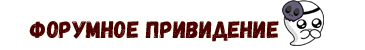 http://rom-brotherhood.ucoz.ru/CodeGeass/6yo/sign/prividenie.png