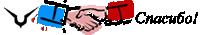 http://rom-brotherhood.ucoz.ru/CodeGeass/Award/spasibo.png
