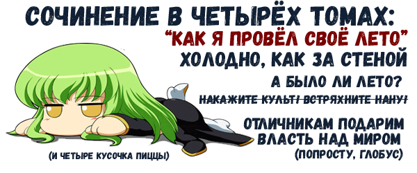 http://rom-brotherhood.ucoz.ru/CodeGeass/Illustrations/sentjabr_postopisateli.png