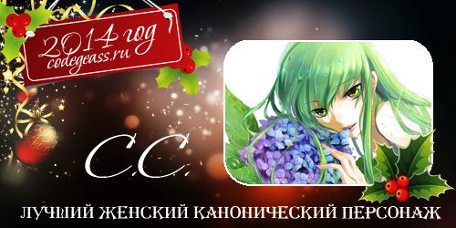 http://rom-brotherhood.ucoz.ru/CodeGeass/NewYearCard/01_4.png