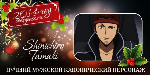 http://rom-brotherhood.ucoz.ru/CodeGeass/NewYearCard/02_4.png