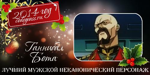 http://rom-brotherhood.ucoz.ru/CodeGeass/NewYearCard/04_1.png