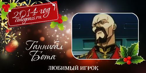 http://rom-brotherhood.ucoz.ru/CodeGeass/NewYearCard/05_2.png