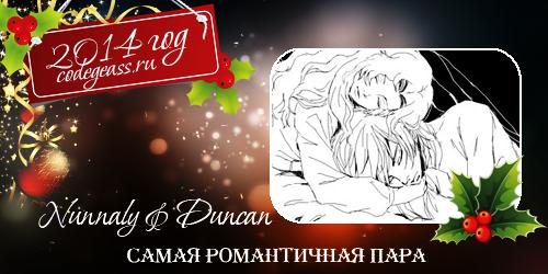 http://rom-brotherhood.ucoz.ru/CodeGeass/NewYearCard/07_1.png