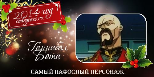 http://rom-brotherhood.ucoz.ru/CodeGeass/NewYearCard/09_2.png