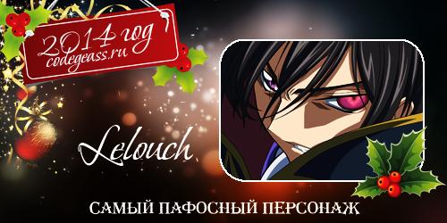 http://rom-brotherhood.ucoz.ru/CodeGeass/NewYearCard/09_3.png