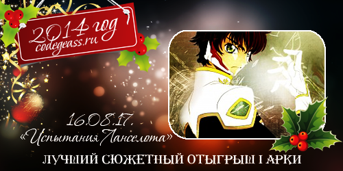 http://rom-brotherhood.ucoz.ru/CodeGeass/NewYearCard/11.png