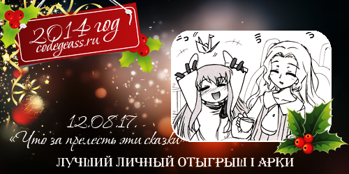 http://rom-brotherhood.ucoz.ru/CodeGeass/NewYearCard/12.png