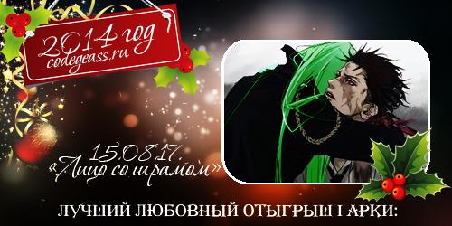 http://rom-brotherhood.ucoz.ru/CodeGeass/NewYearCard/14.png