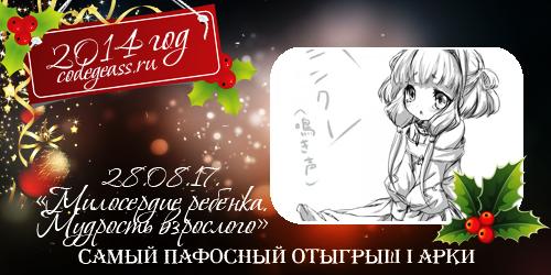 http://rom-brotherhood.ucoz.ru/CodeGeass/NewYearCard/16.png