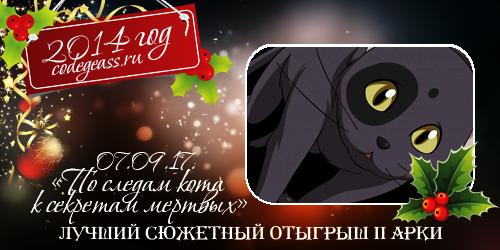 http://rom-brotherhood.ucoz.ru/CodeGeass/NewYearCard/17.png