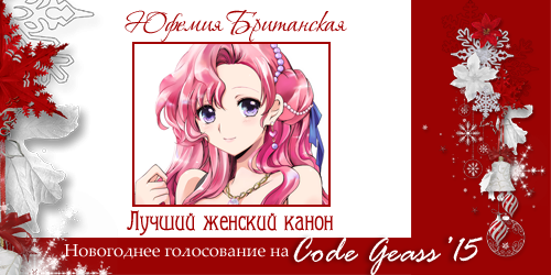 http://rom-brotherhood.ucoz.ru/CodeGeass/NewYearCard/2015/1-1.png