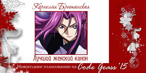 http://rom-brotherhood.ucoz.ru/CodeGeass/NewYearCard/2015/1-2.png