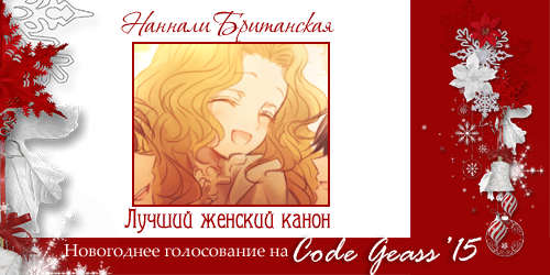 http://rom-brotherhood.ucoz.ru/CodeGeass/NewYearCard/2015/1-3.png