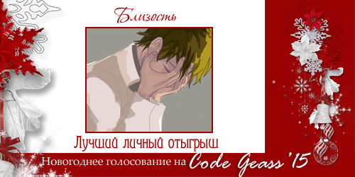 http://rom-brotherhood.ucoz.ru/CodeGeass/NewYearCard/2015/10-1.png