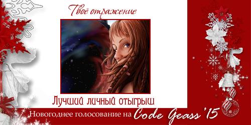 http://rom-brotherhood.ucoz.ru/CodeGeass/NewYearCard/2015/10-4.png