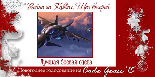 http://rom-brotherhood.ucoz.ru/CodeGeass/NewYearCard/2015/11-1.png