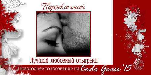 http://rom-brotherhood.ucoz.ru/CodeGeass/NewYearCard/2015/12-1.png