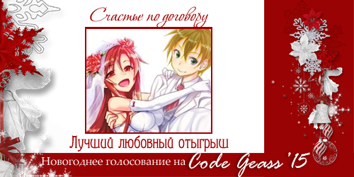 http://rom-brotherhood.ucoz.ru/CodeGeass/NewYearCard/2015/12-2.png