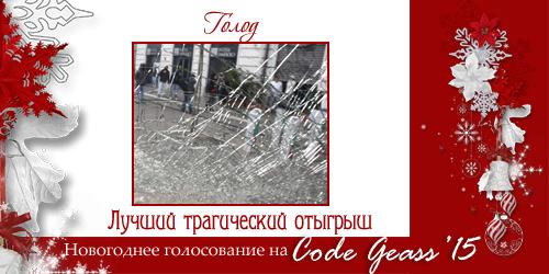 http://rom-brotherhood.ucoz.ru/CodeGeass/NewYearCard/2015/13-1.png