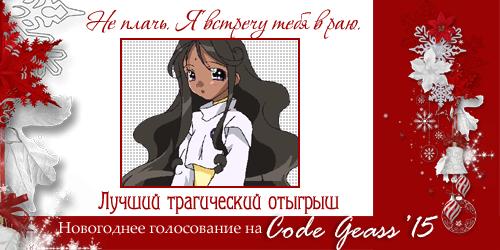 http://rom-brotherhood.ucoz.ru/CodeGeass/NewYearCard/2015/13-2.png