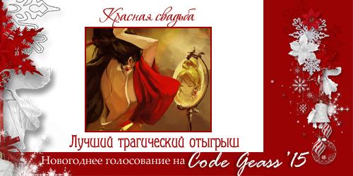 http://rom-brotherhood.ucoz.ru/CodeGeass/NewYearCard/2015/13-3.png