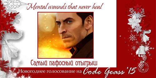 http://rom-brotherhood.ucoz.ru/CodeGeass/NewYearCard/2015/14-1.png