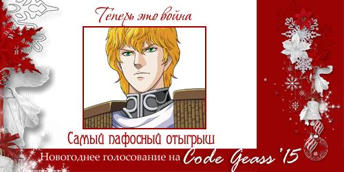 http://rom-brotherhood.ucoz.ru/CodeGeass/NewYearCard/2015/14-2.png
