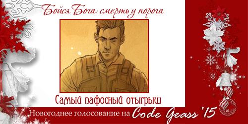 http://rom-brotherhood.ucoz.ru/CodeGeass/NewYearCard/2015/14-3.png
