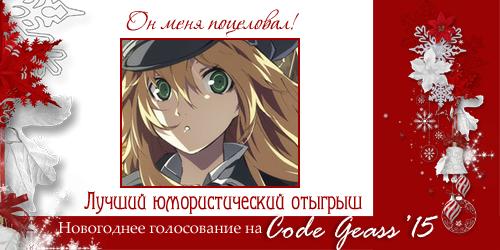 http://rom-brotherhood.ucoz.ru/CodeGeass/NewYearCard/2015/15-1.png