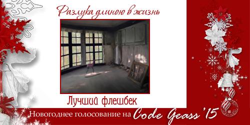 http://rom-brotherhood.ucoz.ru/CodeGeass/NewYearCard/2015/16-1.png