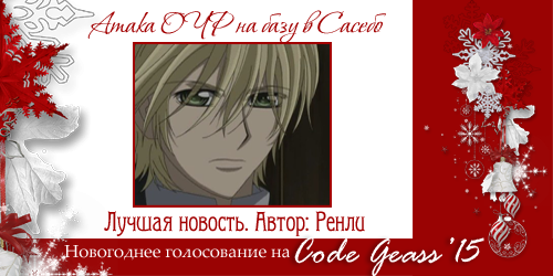 http://rom-brotherhood.ucoz.ru/CodeGeass/NewYearCard/2015/17-1.png