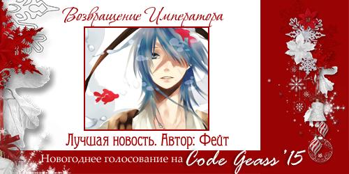 http://rom-brotherhood.ucoz.ru/CodeGeass/NewYearCard/2015/17-2.png