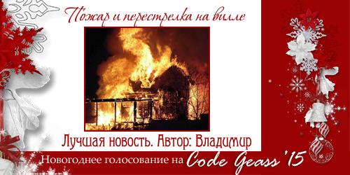 http://rom-brotherhood.ucoz.ru/CodeGeass/NewYearCard/2015/17-3.png