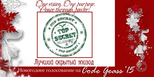 http://rom-brotherhood.ucoz.ru/CodeGeass/NewYearCard/2015/18-1.png