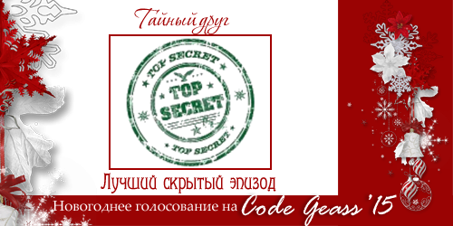 http://rom-brotherhood.ucoz.ru/CodeGeass/NewYearCard/2015/18-2.png