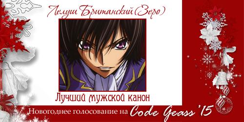 http://rom-brotherhood.ucoz.ru/CodeGeass/NewYearCard/2015/2-1.png