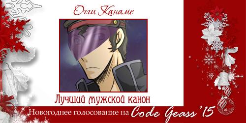 http://rom-brotherhood.ucoz.ru/CodeGeass/NewYearCard/2015/2-2.png