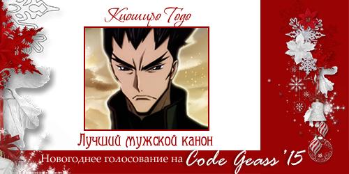 http://rom-brotherhood.ucoz.ru/CodeGeass/NewYearCard/2015/2-3.png