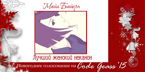 http://rom-brotherhood.ucoz.ru/CodeGeass/NewYearCard/2015/3-1.png