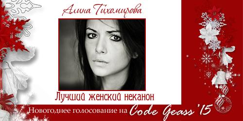 http://rom-brotherhood.ucoz.ru/CodeGeass/NewYearCard/2015/3-2.png