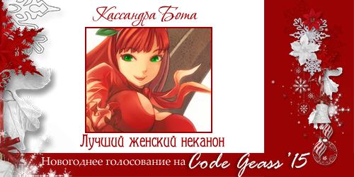 http://rom-brotherhood.ucoz.ru/CodeGeass/NewYearCard/2015/3-3.png