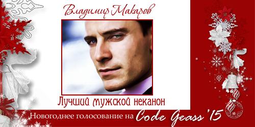 http://rom-brotherhood.ucoz.ru/CodeGeass/NewYearCard/2015/4-1.png
