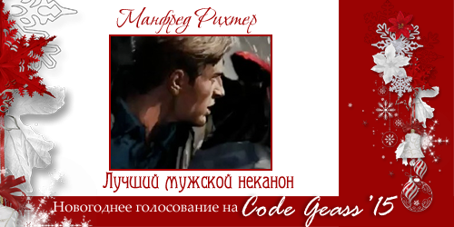 http://rom-brotherhood.ucoz.ru/CodeGeass/NewYearCard/2015/4-2.png