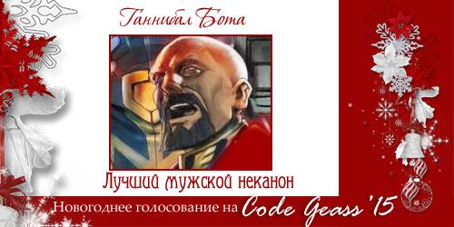 http://rom-brotherhood.ucoz.ru/CodeGeass/NewYearCard/2015/4-3.png