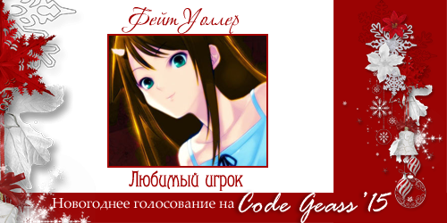 http://rom-brotherhood.ucoz.ru/CodeGeass/NewYearCard/2015/5-1.png