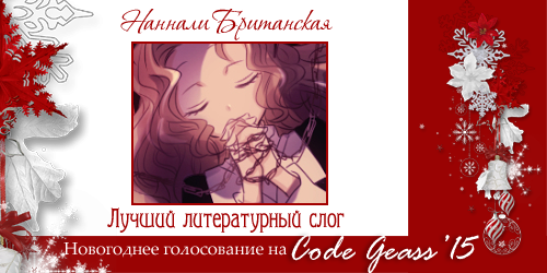 http://rom-brotherhood.ucoz.ru/CodeGeass/NewYearCard/2015/6-1.png