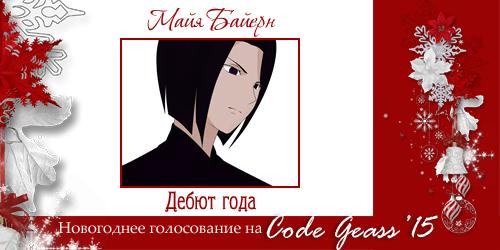 http://rom-brotherhood.ucoz.ru/CodeGeass/NewYearCard/2015/7-1.png